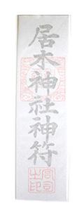 居木神社の御神札
