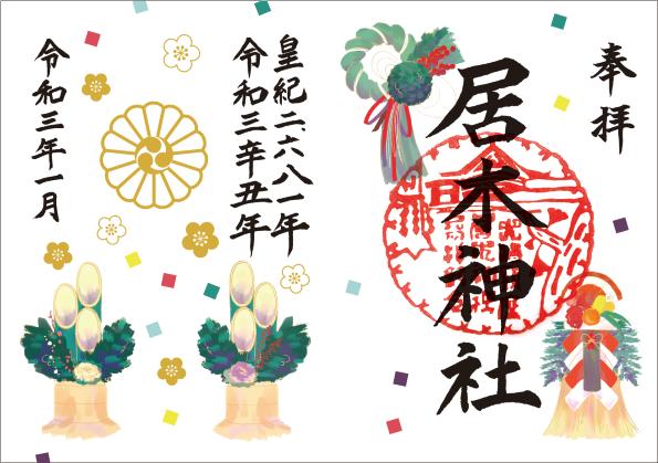 お正月特別限定御朱印 梅唐草の白系和紙に松飾りの絵柄