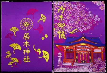 居木神社御朱印帳「紫色」を授与します