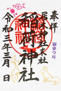 3月1日(月)~3月7日(日)春まつり(末社  稲荷神社・厳島神社 例祭)限定御朱印を予定しています。