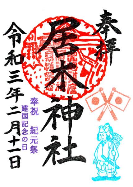奉祝 紀元祭 建国記念の日限定御朱印 神武天皇と日の丸