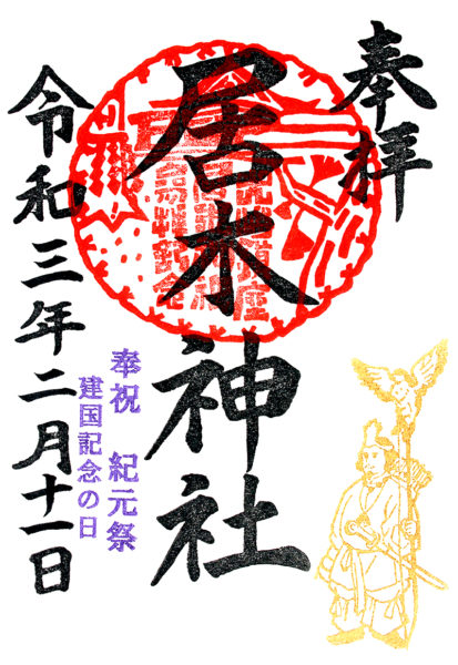 奉祝 紀元祭 建国記念の日限定御朱印 神武天皇