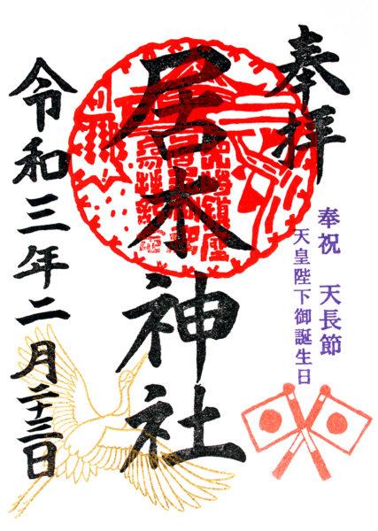 奉祝 天長節 天皇陛下御誕生日限定御朱印 金の鶴と日の丸