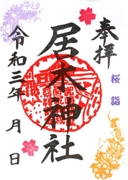 桜詣限定御朱印 左上に紫の蝶・右下にネーブルの花
