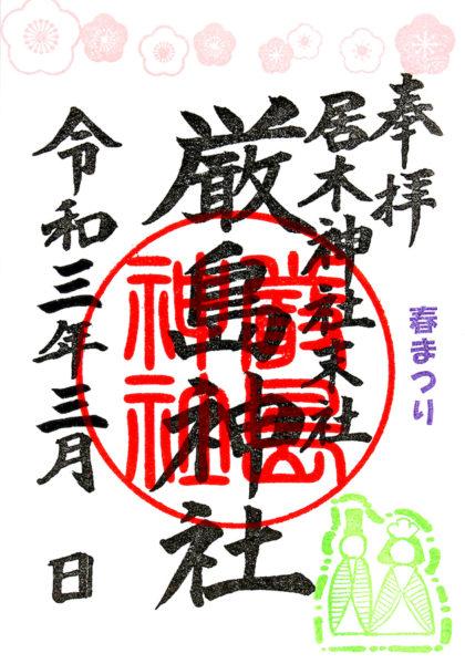 春まつり限定御朱印 厳島神社 ひな人形