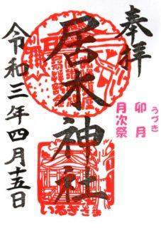 卯月月次祭 4月15日(木)の限定御朱印~社務所受付 並びに 郵送受付の対応について~