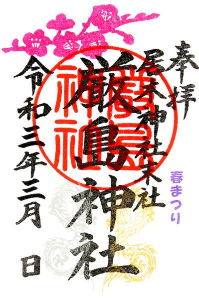 春まつり限定御朱印 厳島神社 左右に龍