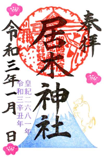 令和三年 お正月限定御朱印 富士山と牛