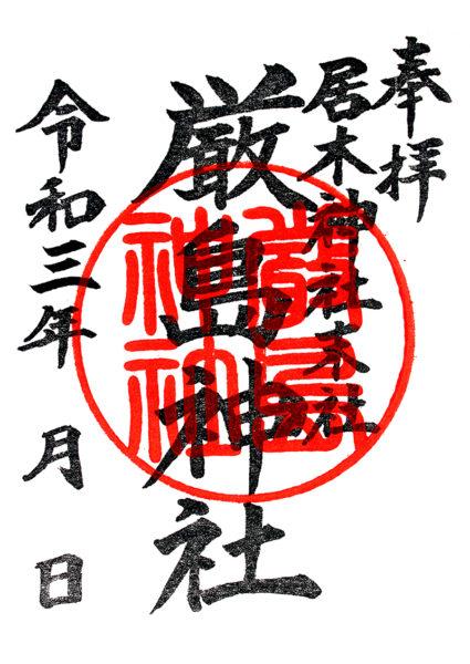 厳島神社御朱印
