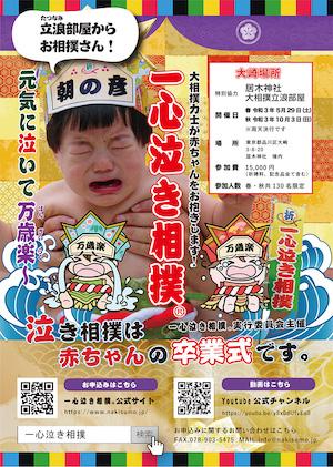 一心泣き相撲大崎場所