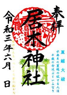 6月12日(土)〜30日(水)夏越大祓限定御朱印 ~社務所受付 並びに 郵送受付の対応について~