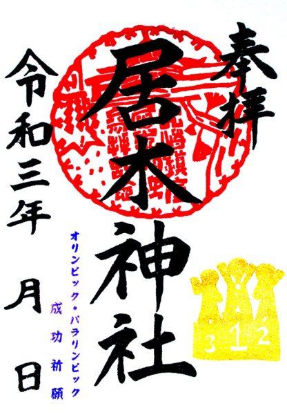 オリンピック・パラリンピック成功祈願御朱印 その2 (表彰台)