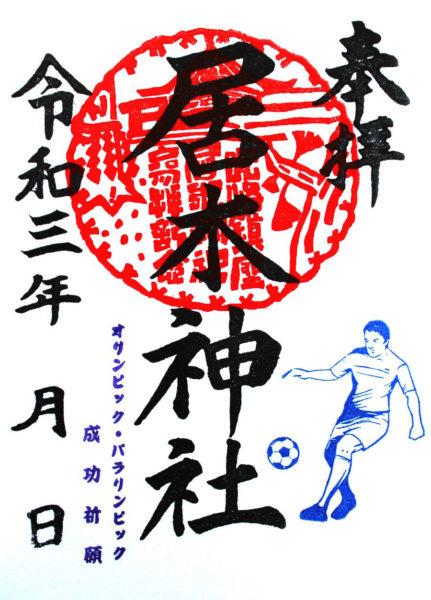 オリンピック・パラリンピック成功祈願御朱印 その7(サッカー)