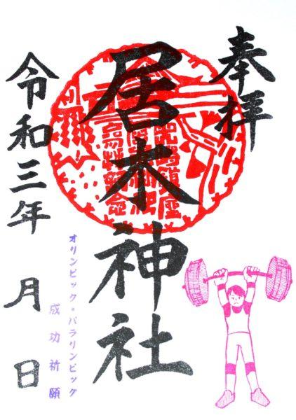 オリンピック・パラリンピック成功祈願御朱印 その10(ウエイトリフティング)