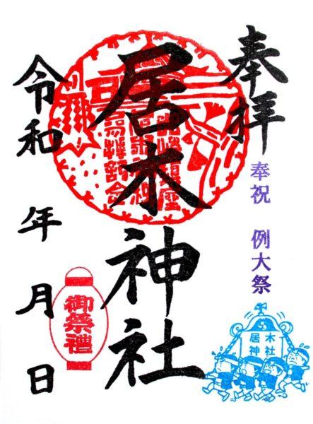 例大祭限定御朱印(神輿)
