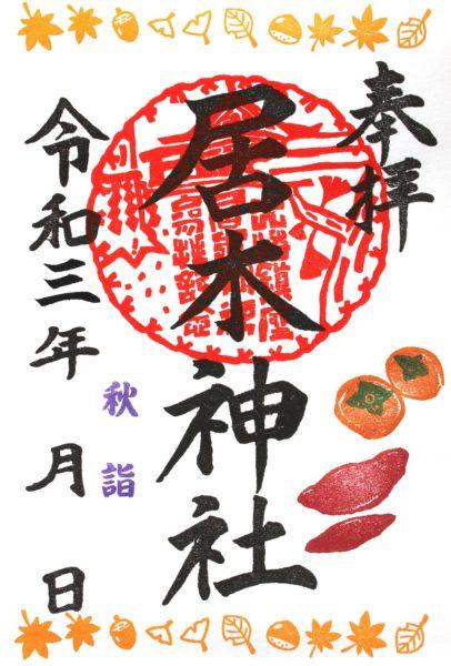秋詣限定御朱印 その1 柿とさつま芋   初穂料 500円