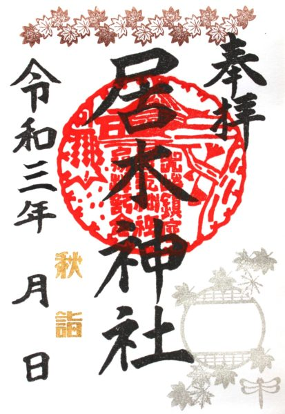 秋詣限定御朱印 その2 紅葉と蜻蛉   初穂料 500円