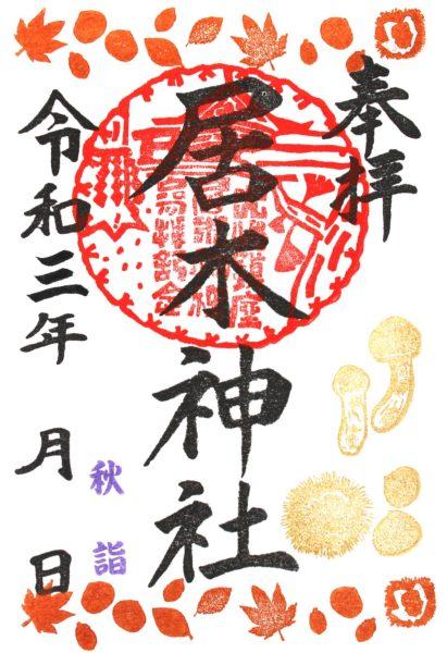 秋詣限定御朱印 その3 松茸と栗   初穂料 500円